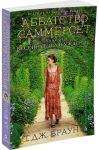 Книга Аббатство Саммерсет. Книга 3. Весеннее пробуждение