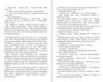фото страниц Бубен верхнего мира #2