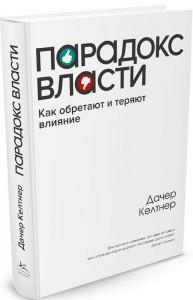 Книга Парадокс власти