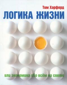 Книга Логика жизни или экономика обо всем на свете