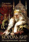 Книга Король Лир