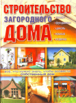 Книга Строительство загородного дома