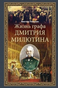 Книга Жизнь графа Дмитрия Милютина