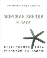 Книга Морская звезда и паук. Неудержимая сила организаций без лидеров
