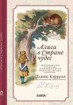 Книга Алиса в Стране чудес. Чеширский кот. Записная книжка
