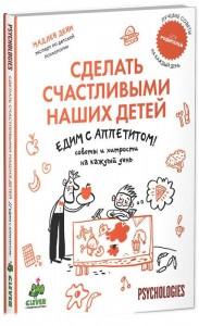 Книга Едим с аппетитом! Сделать счастливыми наших детей