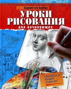 Книга Уроки рисования для начинающих. Научиться может каждый!