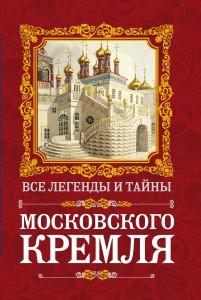 Книга Все легенды и тайны Московского Кремля