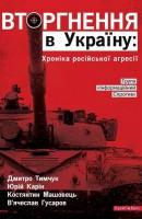 Книга Вторгнення в Україну: хроніка російської агресії