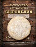 Книга Искусство натурального сыроделия