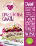 Книга Праздничные салаты