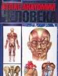 Книга Большой иллюстрированный атлас анатомии человека