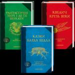 Книга Джоан Роулінг (суперкомплект з 3 книг)