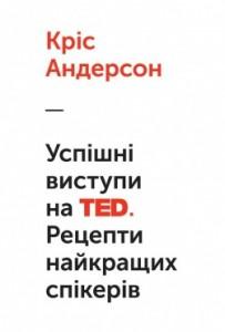 Книга Успішні виступи на TED. Рецепти найкращих спікерів
