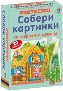 Книга Собери картинки по цифрам и цветам