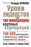 Книга Уроки лидерства от топ-менеджеров крупных корпораций