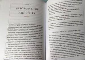 фото страниц Книга о теле #6