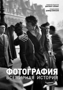 Книга Фотография. Всемирная история