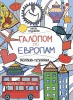 Книга Галопом по Европам. Раскраска-познавалка про кота Васю и его друзей