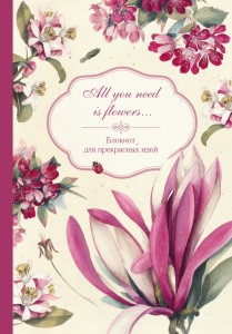 Книга All you need is flowers