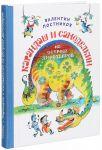 Книга Карандаш и Самоделкин на Острове Динозавров