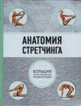 Книга Анатомия стретчинга. Большая иллюстрированная энциклопедия
