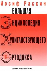Книга Большая энциклопедия хулиганствующего ортодокса