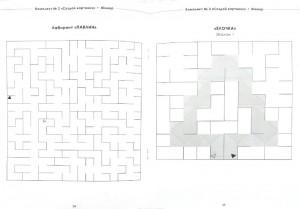 фото страниц Не просто лабиринты. Набор 1 #2