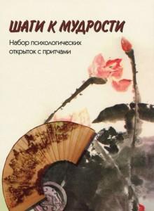 Книга Шаги к мудрости. Набор психологических открыток с притчами