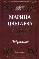 Книга Избранное