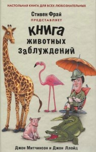 Книга Книга животных заблуждений