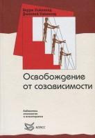 Книга Освобождение от созависимости