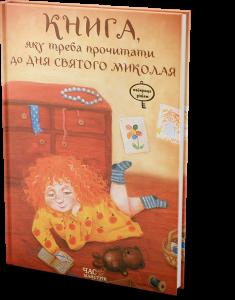 Книга Книга, яку треба прочитати до дня Святого Миколая