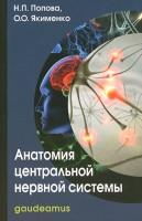 Книга Анатомия центральной нервной системы