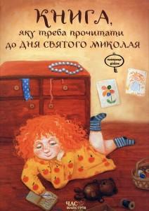 фото страниц Книга, яку треба прочитати до дня Святого Миколая #2
