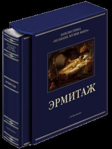 Книга Библиотека. Великие музеи мира в 16 томах