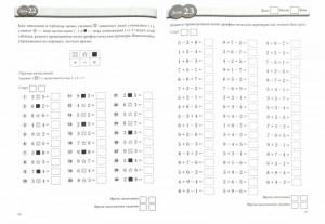 фото страниц Тренируй свой мозг. Японская система развития интеллекта и памяти. Продвинутая версия #7