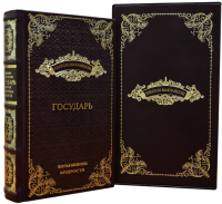 Книга Государь. Никколо Макиавелли (футляр)