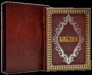 Книга Библия в подарочном футляре