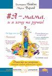 Книга #Я – мама, и я хочу на ручки! Ответы на вопросы, которые сводят родителей с ума