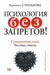 Книга Психология без запретов! Сумасшедшие темы. Честные ответы