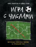 Книга Игра с числами. Виртуозные стратегии и тактики на футбольном поле