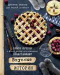 Книга Вкусные истории. Душевные рецепты для теплой компании