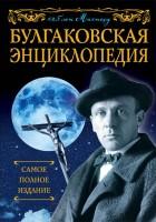 Книга Булгаковская энциклопедия. Самое полное издание