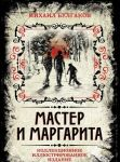 Книга Мастер и Маргарита. Коллекционное иллюстрированное издание