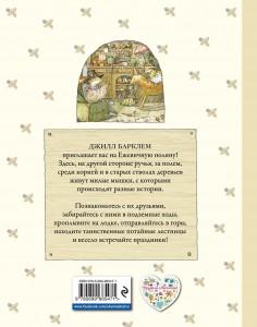 фото страниц Сказки и истории Ежевичной поляны #8