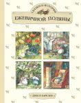 Книга Сказки и истории Ежевичной поляны