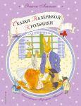 Книга Сказки Маленькой Крольчихи