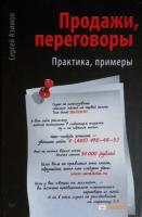 Книга Продажи, переговоры