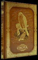 Книга Великокняжеская, царская и императорская охота на Руси